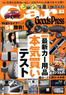 Car Goods Press(VOL.83)