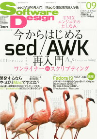 SoftwareDesign(ソフトウェアデザイン)2013年09月号[雑誌]