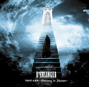 D'ERLANGER TRIBUTE ALBUM 〜 Stairway to Heaven 〜