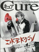Cure (キュア) 2017年 09月号 [雑誌]