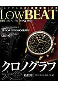 LowBEAT(no.7)