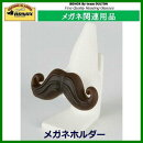 DULTON メガネ関連用品 GLASSES HOLDER MUSTACHE WT/BR HG341WBR