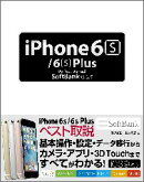 iPhone6s/6s Plus Perfect Manual(SoftBank対応版)