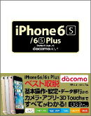iPhone6s/6s Plus Perfect Manual(docomo対応版)