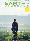 EARTH JOURNAL vol.3 2016年 11月号 [雑誌]