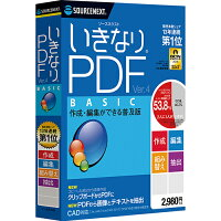 いきなりPDFBASICEditionVer.4