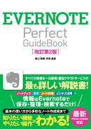 EVERNOTE Perfect GuideBook改訂第2版