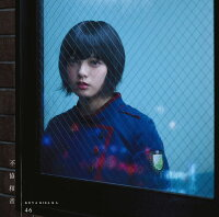 欅坂46「不協和音」