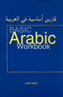 Basic Arabic Workbook: For Revision and Practice