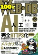 【予約】WEB+DB PRESS Vol.100