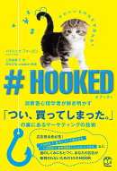 #HOOKED