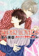 【予約】SUPER LOVERS 第10巻