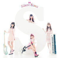 S(初回限定盤CD+DVD)[SilentSiren]