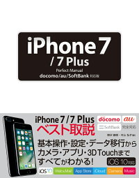 iPhone7/7PlusPerfectManualdocomo/au/SoftBank対応版[村上弘子]