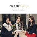 【輸入盤】1st Single: Loona & Yeo Jin
