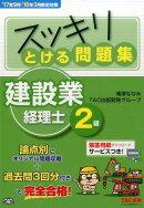 スッキリとける問題集建設業経理士2級('17年9月・'18年3月検定)