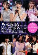 乃木坂46 SELECTION(part5)