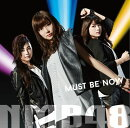 Must be now (限定盤Type-C CD+DVD)
