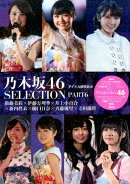 乃木坂46 SELECTION(PART6)