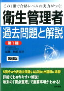 衛生管理者過去問題と解説〈第1種〉第6版