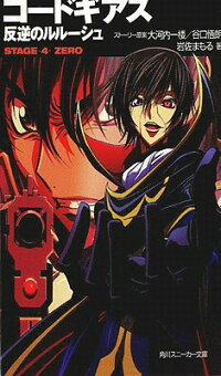 Code_Geass:_Lelouch_of_the_Reb