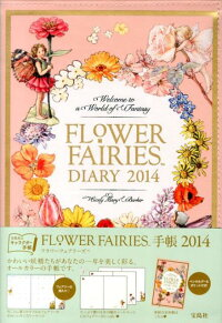 FLOWERFAIRIES手帳2014