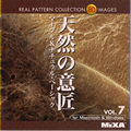 MIXA Image Library Vol.7 天然の意匠