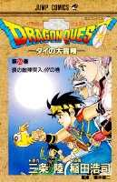 DRAGONQUEST(26)