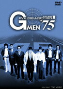 G MEN'75 DVD-COLLECTION 2(初回生産限定)