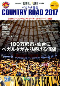 COUNTRYROAD×FOOTBALLPEOPLEベガルタ仙台本