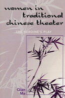 Women in Traditional Chinese Theater: The Heroine's Play