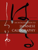 INTRODUCTION TO JAPANESE CALLIGRAPHY(H)