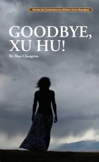 Goodbye,_Xu_Hu!
