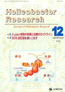Helicobacter Research(vol.20 no.6(12)