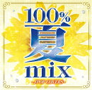 100%夏mix -JPOP COVERS-