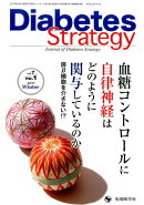 Diabetes Strategy(vol.7 no.1 2017)