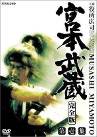 宮本武蔵 完全版 DVD BOX 第一集