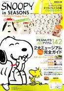 SNOOPY in SEASONS〜PEANUTS Happy Days〜