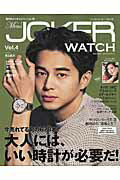 Men's JOKER WATCH(vol.4)