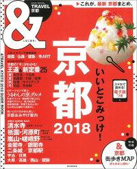 &TRAVEL京都2018[朝日新聞出版]