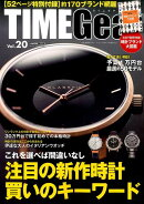 TIMEGear(Vol.20)