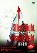 新・死霊のしたたり Silent Night, Deadly Night DVD-BOX