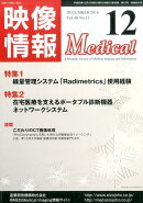 映像情報Medical(vol.48 no.13(20)