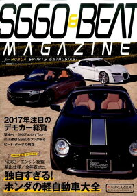 S660&BEATMAGAZINEVol.4