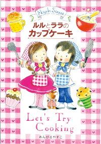 【限定コースターA付き】ルルとララのカップケーキ(おはなし・ひろば)