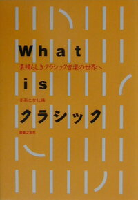 Whatisクラシック