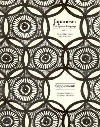 Japanese,_the_Spoken_Language: