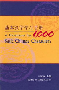 A_Handbook_for_1,000_Basic_Chi