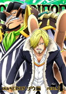 ONE PIECE ワンピース 18THシーズン ゾウ編 PIECE.4