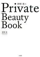 神崎恵のPrivate Beauty Book